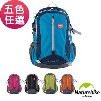 Naturehike 25L 輕量透氣減壓後背包 騎行包 登山包(五色)