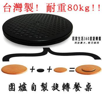 【台灣製造】買大送小 旋轉盤 耐重80KG 變身為旋轉餐桌