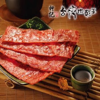 《軒記-台灣肉乾王》蜜汁豬肉乾*3+吮指豬肉條*3(共六包)