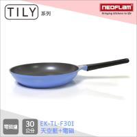 韓國NEOFLAM TILY系列 30cm陶瓷不沾平底鍋 ^#40 電磁 ^#41 EK