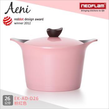 韓國NEOFLAM Aeni系列 26cm陶瓷不沾深湯鍋+陶瓷塗層鍋蓋 EK-AD-D26
