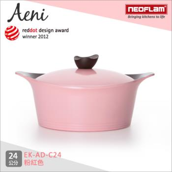 韓國NEOFLAM Aeni系列 24cm陶瓷不沾湯鍋+陶瓷塗層鍋蓋-EK-AD-C24