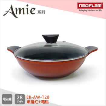 韓國NEOFLAM Amie系列 28cm陶瓷不沾雙耳炒鍋+玻璃鍋蓋(電磁)-漸層紅 EK-AW-T28