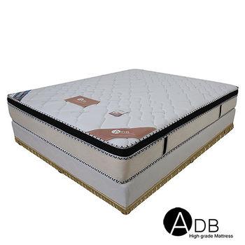 【ADB】Juliet茱麗透氣水冷涼感獨立筒床墊/雙人加大6尺