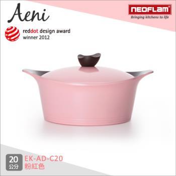 韓國NEOFLAM Aeni系列 20cm陶瓷不沾湯鍋+陶瓷塗層鍋蓋 EK-AD-C20