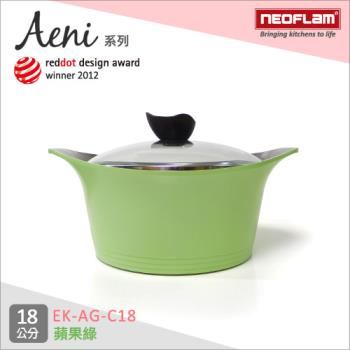 韓國NEOFLAM Aeni系列 18cm陶瓷不沾湯鍋+玻璃鍋蓋 EK-AG-C18