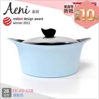韓國NEOFLAM Aeni系列 28cm陶瓷不沾湯鍋+玻璃鍋蓋 EK-AG-C28