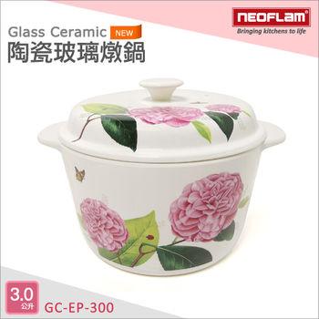 韓國NEOFLAM 陶瓷玻璃燉鍋-3公升 GC-EP-300