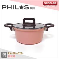 韓國NEOFLAM PHILOS系列 20cm陶瓷不沾湯鍋 ^#43 玻璃鍋蓋 EK ^#