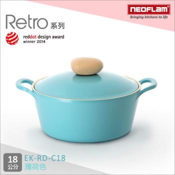 韓國NEOFLAM Retro系列 18cm陶瓷不沾湯鍋+陶瓷塗層鍋蓋 EK-RD-C18