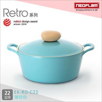 韓國NEOFLAM Retro系列 22cm陶瓷不沾湯鍋+陶瓷塗層鍋蓋 EK-RD-C22