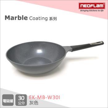 韓國NEOFLAM 大理石系列 30cm陶瓷不沾炒鍋(電磁) EK-MB-W30I