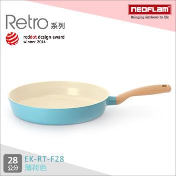 韓國NEOFLAM Retro系列 28cm陶瓷不沾平底鍋 EK-RT-F28