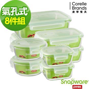 康寧密扣 大吉大利耐熱玻璃保鮮盒8入組(H02)