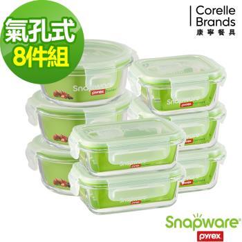 康寧密扣 輕巧收納耐熱玻璃保鮮盒8入組(H01)