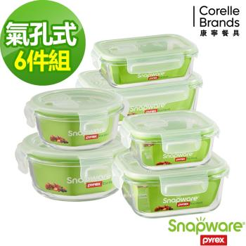 康寧密扣 極致豐富耐熱玻璃保鮮盒6入組(F02)