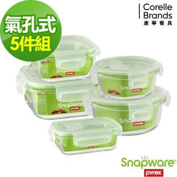 康寧密扣 美味升級耐熱玻璃保鮮盒5入組(E02)