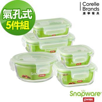康寧密扣 幸福時光耐熱玻璃保鮮盒5入組(E01)