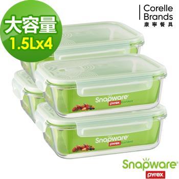 康寧密扣 超大容量耐熱玻璃保鮮盒4入組(D04)