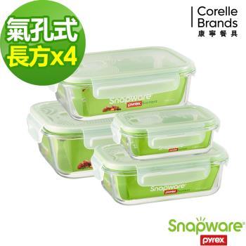 康寧密扣 簡約生活耐熱玻璃保鮮盒4入組(D01)