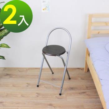 【頂堅】鋼管高背(木製椅座)折疊-吧台椅/吧檯椅/高腳椅(2入/組)深胡桃木色