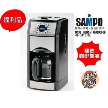 (福利品)【SAMPO 聲寶】10杯份(1500c.c.)自動研磨咖啡機HM-L8101GL