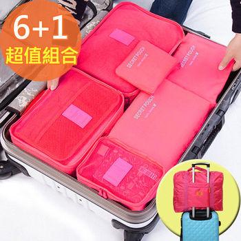 【6+1】輕旅行收納袋 6件組(贈收納拉桿包)