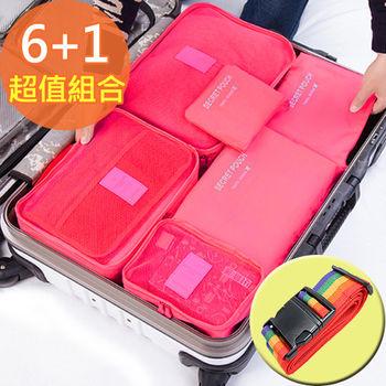 【6+1】輕旅行收納袋 6件組(贈行李箱束帶)