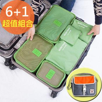 【6+1】輕旅行收納袋 6件組(贈旅行斜背包)