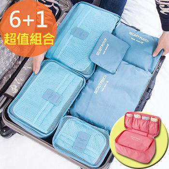 【6+1】輕旅行收納袋 6件組(贈單色內衣收納包)