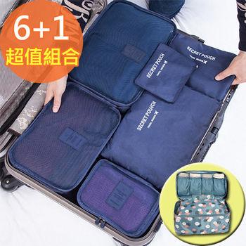 【6+1】輕旅行收納袋 6件組(贈印花內衣收納包)