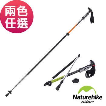 Naturehike 戶外輕量外鎖四節折疊碳纖維登山杖(兩色任選)