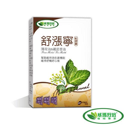威瑪舒培舒漲寧薄荷膠囊(20粒/盒)