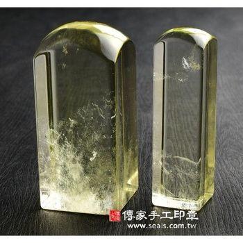 【傳家手工印章】頂級黃水晶2公司印章{全手工噴砂,九分章,單章}公司章 公司大小印章