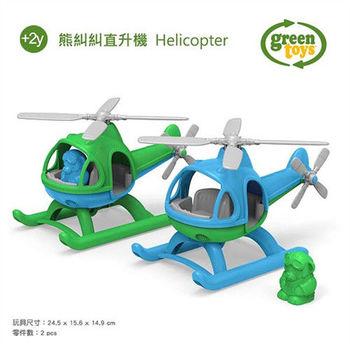 【美國Green Toys】熊糾糾直升機