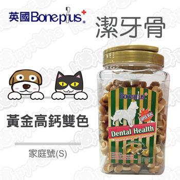 【英國BonePlus】黃金高鈣雙色潔牙骨結 家庭號(S)