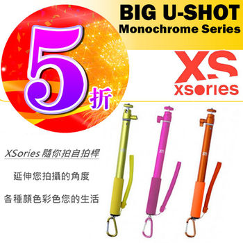 【XSories】Big U Shot延長桿(適用GoPro)