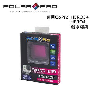 【Polar Pro】40米洋紅潛水濾鏡(P1002)~適用Hero3+/Hero4