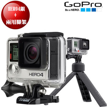 【GoPro】HERO 4銀色 +兩用腳架 (組合)