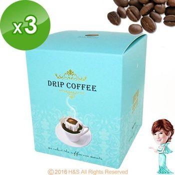 《鈺鑑咖啡》耳掛式濾沖咖啡(慕鈺華))(10包/盒)3盒組