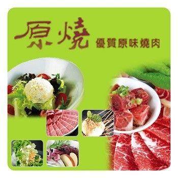 原燒燒肉 餐券 (10張/組)