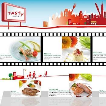 TASTY西堤餐券 (4張/組)