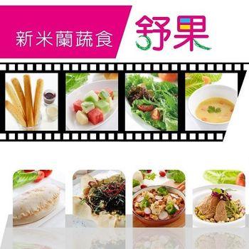 舒果創意料理 餐券 (4張/組)