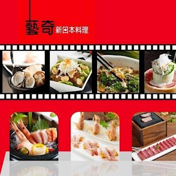 藝奇日式料理 餐券 (4張/組)