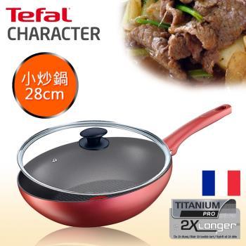 【Tefal法國特福】頂級御廚-28CM不沾小炒鍋(加蓋)(電磁爐適用)
