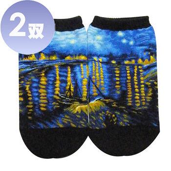 【JHJ DESIGN】梵谷-隆河的星夜 (Starry Night Over the Rhone) 淺口船襪/隱形襪-2雙(加拿大品牌 MIT)