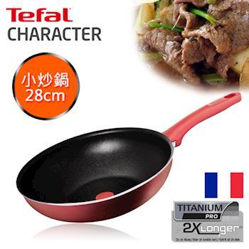 【Tefal法國特福】頂級御廚-28CM不沾小炒鍋(電磁爐適用)