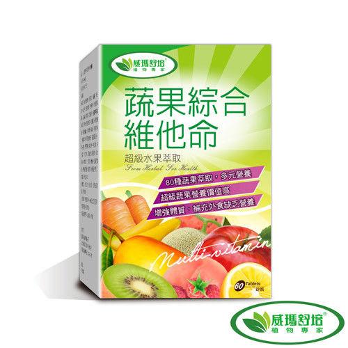 【威瑪舒培】蔬果綜合維他命(80種天然蔬果萃取)-60顆/盒