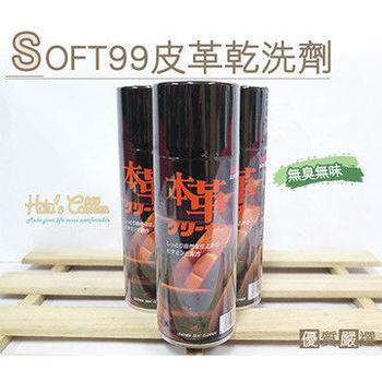 ○糊塗鞋匠○ 優質鞋材 K88 日本SOFT99皮革乾洗劑-罐