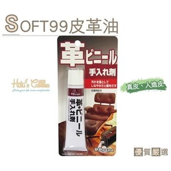 ○糊塗鞋匠○ 優質鞋材 L142 日本SOFT99皮革保養油-條